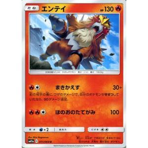 ポケモンカードゲーム SM11a リミックスバウト エンテイ U  | ポケカ 強化拡張パック 炎 たねポケモン|card-museum