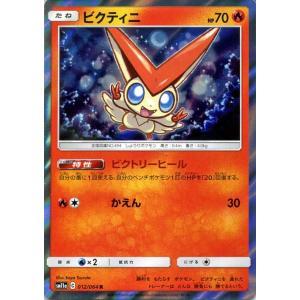 ポケモンカードゲーム SM11a リミックスバウト ビクティニ R  | ポケカ 強化拡張パック 炎 たねポケモン|card-museum