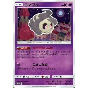 ポケモンカードゲーム SM11a リミックスバウト ヨマワル C  | ポケカ 強化拡張パック 超 たねポケモン|card-museum