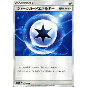 ポケモンカードゲーム SM11a リミックスバウト ウィークガードエネルギー U  | ポケカ 強化拡張パック 無 特殊エネルギー|card-museum