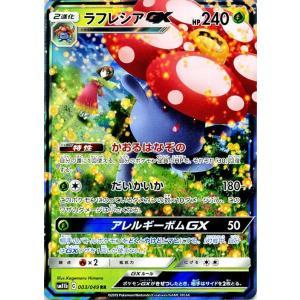 ポケモンカードゲーム SM11b ドリームリーグ ラフレシアGX RR ポケカ 強化拡張パック 草 2進化|card-museum