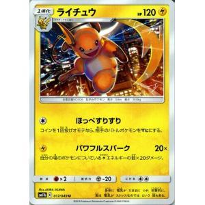 ポケモンカードゲーム SM11b ドリームリーグ ライチュウ U ポケカ 強化拡張パック 雷 1進化|card-museum