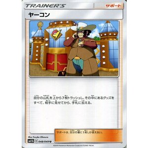 ポケモンカードゲーム SM11b ドリームリーグ ヤーコン U ポケカ 強化拡張パック サポート トレーナーズカード|card-museum