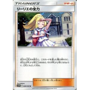 ポケモンカードゲーム SM11b ドリームリーグ リーリエの全力 U ポケカ 強化拡張パック サポート トレーナーズカード|card-museum