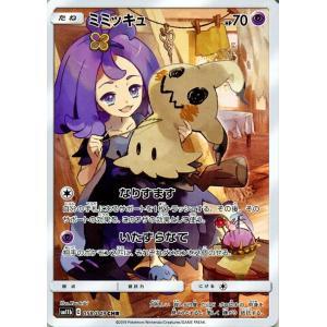 ポケモンカードゲーム SM11b ドリームリーグ ミミッキュ CHR ポケカ 強化拡張パック キャラクターレア 超 たねポケモン アセロラ|card-museum