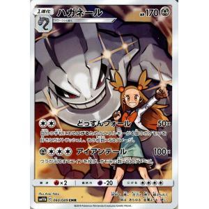 ポケモンカードゲーム SM11b ドリームリーグ ハガネール CHR ポケカ 強化拡張パック キャラクターレア 鋼 1進化 ミカン|card-museum