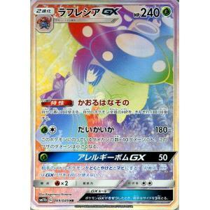 ポケモンカードゲーム SM11b ドリームリーグ ラフレシアGX HR ポケカ 強化拡張パック 草 2進化 エリカ|card-museum