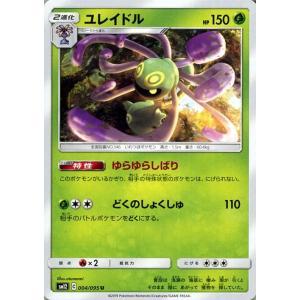 ポケモンカードゲーム SM12 オルタージェネシス ユレイドル U ポケカ 拡張パック 草 2進化|card-museum
