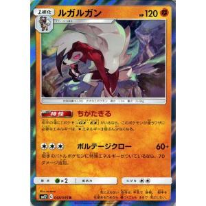 ポケモンカードゲーム SM12 オルタージェネシス ルガルガン R ポケカ 拡張パック 闘 1進化|card-museum