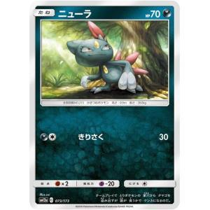 ポケモンカードゲーム SM12a ハイクラスパック GX タッグオールスターズ ニューラ   ポケカ 悪 たねポケモン|card-museum