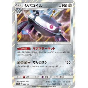 ポケモンカードゲーム SM12a ハイクラスパック GX タッグオールスターズ ジバコイル   ポケカ 鋼 2進化|card-museum