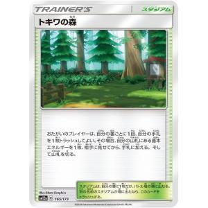 ポケモンカードゲーム SM12a ハイクラスパック GX タッグオールスターズ トキワの森   ポケ...
