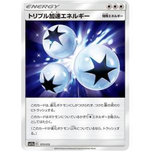 ポケモンカードゲーム SM12a ハイクラスパック GX タッグオールスターズ トリプル加速エネルギ...