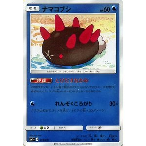 ポケモンカードゲーム サン&ムーン ナマコブシ / 強化拡張パック サン&ムーン(PMSM1+)|card-museum