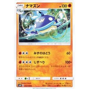 ポケモンカードゲームSM/ナマズン(U)/キミを待つ島々|card-museum