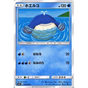 ポケモンカードゲームSM/ホエルコ(C)/アローラの月光...