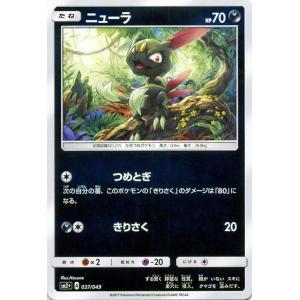 ポケモンカードゲームSM/ニューラ/新たなる試練の向こう|card-museum
