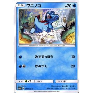 ポケモンカードゲーム SM3+ 強化拡張パック ひかる伝説 ワニノコ(C)|card-museum