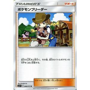 ポケモンカードゲーム SM3+ 強化拡張パック ひかる伝説 ...
