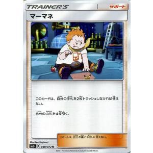 ポケモンカードゲーム SM3+ 強化拡張パック ひかる伝説 マーマネ(U)|card-museum
