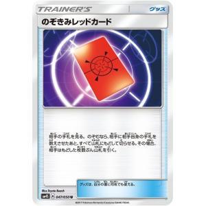 ポケモンカードゲーム SM4S 拡張パック 覚醒の勇者 のぞ...