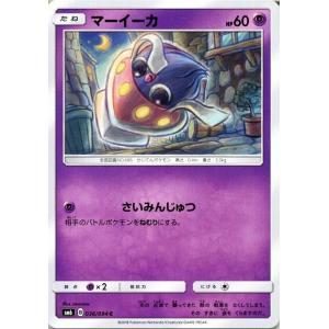 ポケモンカードゲーム SM6 拡張パック「禁断の光」 マーイ...