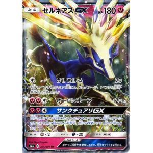 ポケモンカードゲーム SM6 拡張パック「禁断の光」 ゼルネ...