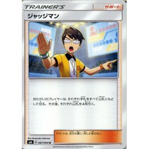 ポケモンカードゲーム SM6 拡張パック「禁断の光」 ジャッ...