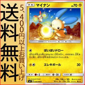 ポケモンカードゲーム SM7 拡張パック 裂空のカリスマ マイナン C | ポケカ 雷 たねポケモン|card-museum