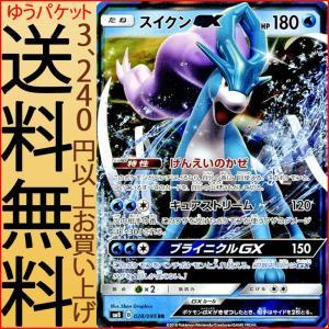 ポケモンカードゲーム SM8 超爆インパクト スイクンGX RR | ポケカ サン&ムーン 拡張パック 水 たねポケモン|card-museum