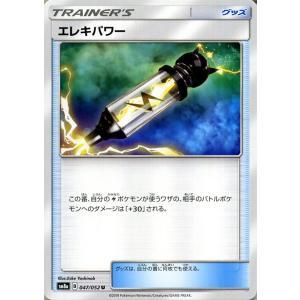 ポケモンカードゲーム SM8a 拡張強化パック ダークオーダー エレキパワー U | ポケカ グッズ トレーナーズ|card-museum