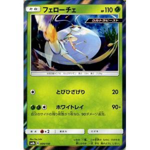 ポケモンカードゲーム SM8b ハイクラスパック GXウルトラシャイニー  フェローチェ ?  | ポケカ 草 たねポケモン ウルトラビースト|card-museum
