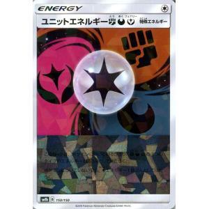 ポケモンカードゲーム SM8b ハイクラスパック GXウルトラシャイニー  ユニットエネルギー闘悪妖 ミラー仕様  | ポケカ 無 トレーナーズカード|card-museum
