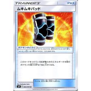 ポケモンカードゲーム SM9 拡張パック タッグボルト ムキムキパッド U | ポケカ グッズ トレーナーズカード|card-museum