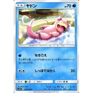 ポケモンカードゲーム SM9b フルメタルウォール ヤドン C | ポケカ 強化拡張パック 水 たねポケモン|card-museum