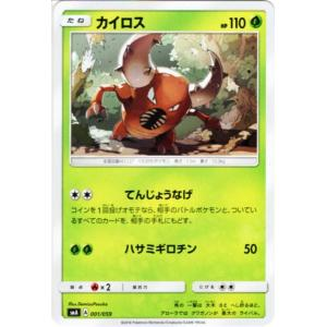 ポケモンカード サンムーン カイロス / スターターセット(PMSMA)/シングルカード|card-museum