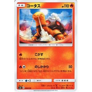 ポケモンカード サンムーン コータス / スターターセット(PMSMA)/シングルカード|card-museum