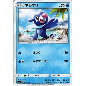 ポケモンカード サンムーン アシマリ / スターターセット(PMSMA)/シングルカード|card-museum