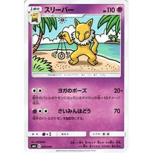 ポケモンカード サンムーン スリーパー / スターターセット(PMSMA)/シングルカード|card-museum