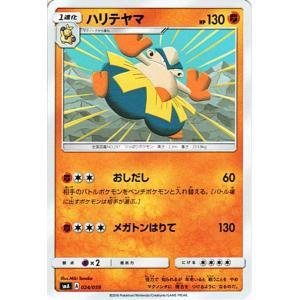 ポケモンカード サンムーン ハリテヤマ / スターターセット(PMSMA)/シングルカード|card-museum