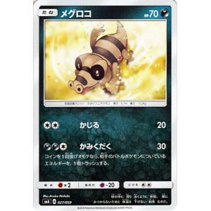 ポケモンカード サンムーン メグロコ / スターターセット(PMSMA)/シングルカード|card-museum