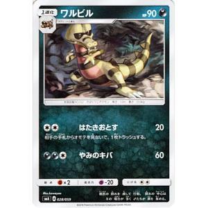 ポケモンカード サンムーン ワルビル / スターターセット(PMSMA)/シングルカード|card-museum