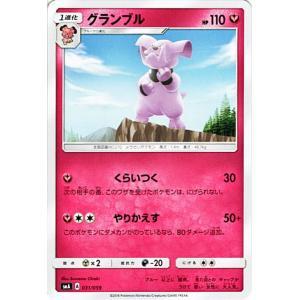 ポケモンカード サンムーン グランブル / スターターセット(PMSMA)/シングルカード|card-museum