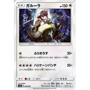 ポケモンカード サンムーン ガルーラ / スターターセット(PMSMA)/シングルカード|card-museum