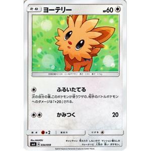 ポケモンカード サンムーン ヨーテリー / スターターセット(PMSMA)/シングルカード|card-museum