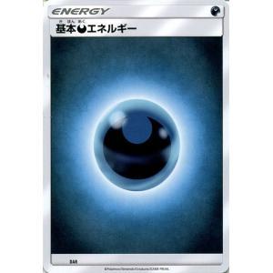 ポケモンカード サンムーン 悪エネルギー / スターターセット(PMSMA)/シングルカード|card-museum