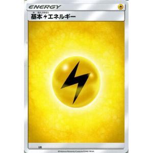ポケモンカード サンムーン 雷エネルギー / スターターセット(PMSMA)/シングルカード|card-museum