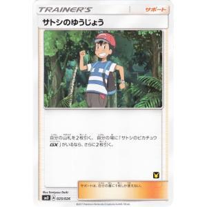 ポケモンカードゲームSM/サトシのゆうじょう/サトシVSロケット団|card-museum