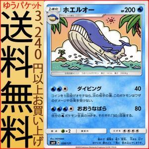 ポケモンカードゲーム SMH GXスタートデッキ ホエルオー   ポケカ 水 1進化