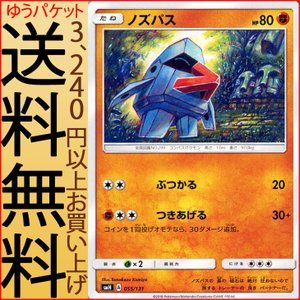 ポケモンカードゲーム SMH GXスタートデッキ ノズパス   ポケカ 闘 たねポケモン